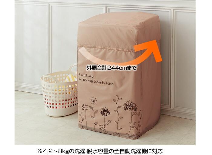 ※4.2〜8kgの洗濯・脱水容量の全自動洗濯機に対応