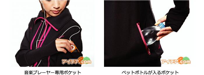 音楽プレーヤー専用ポケット ペットボトルが入るポケット