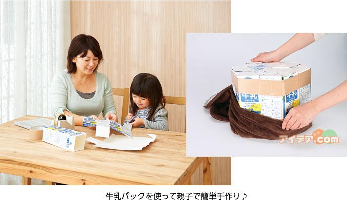 牛乳パックを使って親子で簡単手作り♪