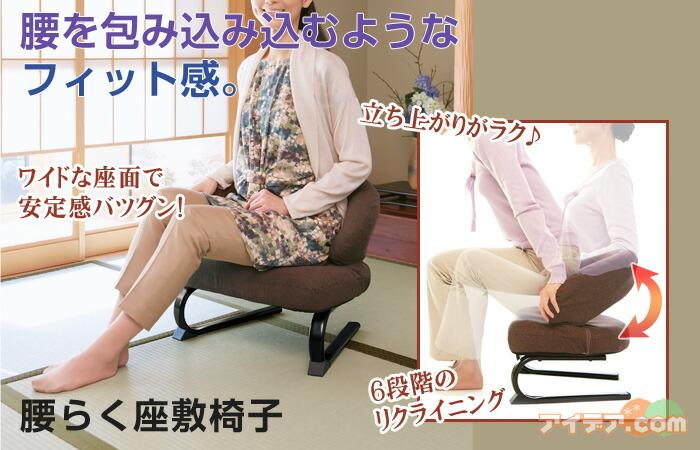 腰らく座敷椅子 コジット