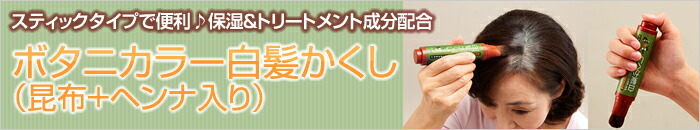 ボタニカラー白髪かくし(昆布+ヘンナ入り)