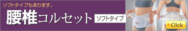 腰椎コルセット(ソフトタイプ)