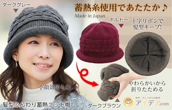 髪型ふんわり蓄熱ニット帽 コジット