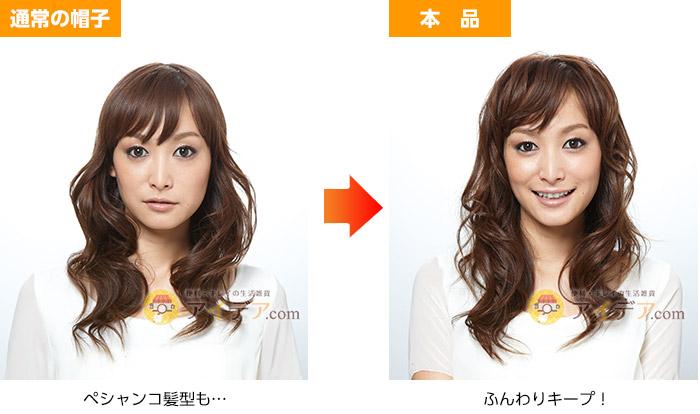 ペシャンコ髪型も…ふんわりキープ!