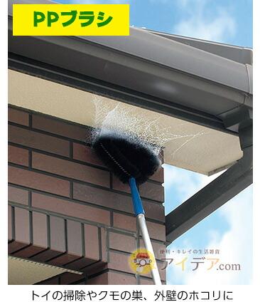 トイの掃除やクモの巣、外壁のホコリに