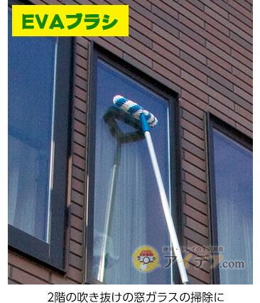 2階の吹き抜けの窓ガラスの掃除に