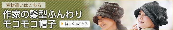 作家の髪型ふんわりモコモコ帽子