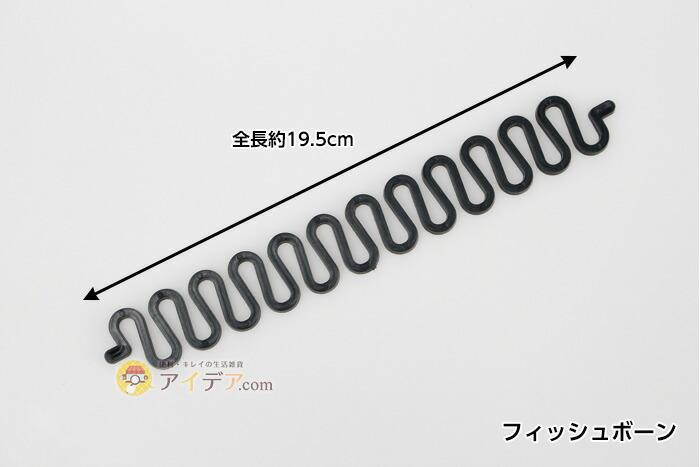 フィッシュボーン:全長:約19.5cm