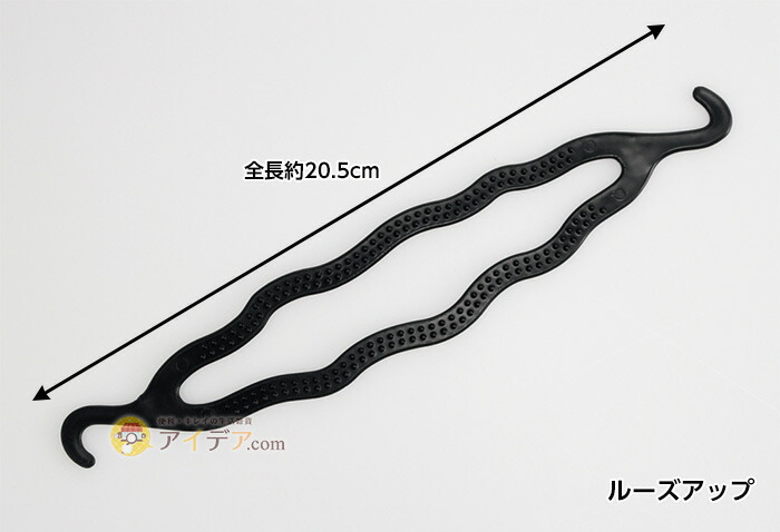 ルーズアップ:全長:約20.5cm