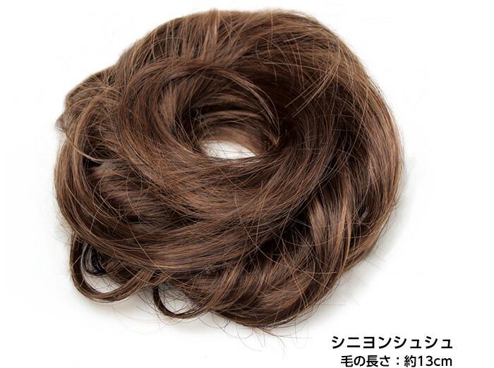 シニヨンシュシュ:毛の長さ:約13cm