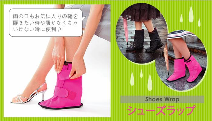 雨の日もお気に入りの靴を履きたい時や履かなくちゃいけない時に便利♪ シューズラップ