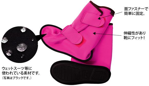 面ファスナーで簡単に固定。 伸縮性があり靴にフィット! ウェットスーツ等に使われている素材です。