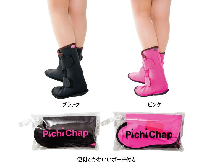 カラーはブラックとピンクの2色 便利なポーチ付き