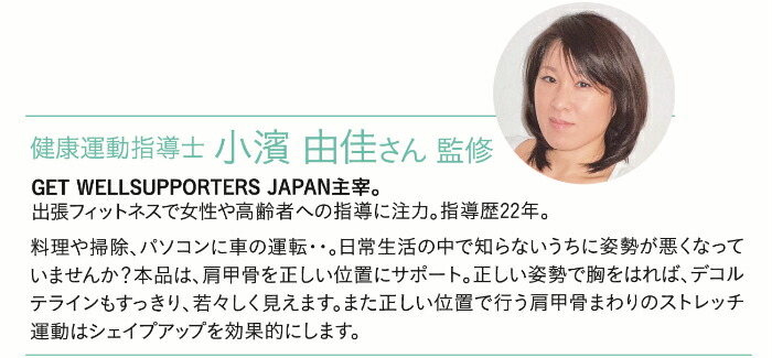 健康運動指導士 小濱由佳さん監修