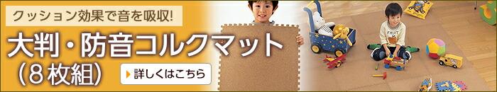大判・防音コルクマット(8枚組)
