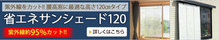 省エネサンシェード120