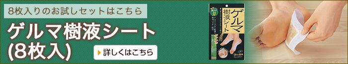 ゲルマ樹液シート(8枚組)