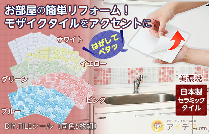 DIY.TILEシール(同色5枚組) コジット