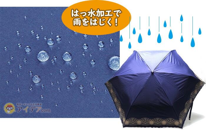はっ水加工で雨をはじく!
