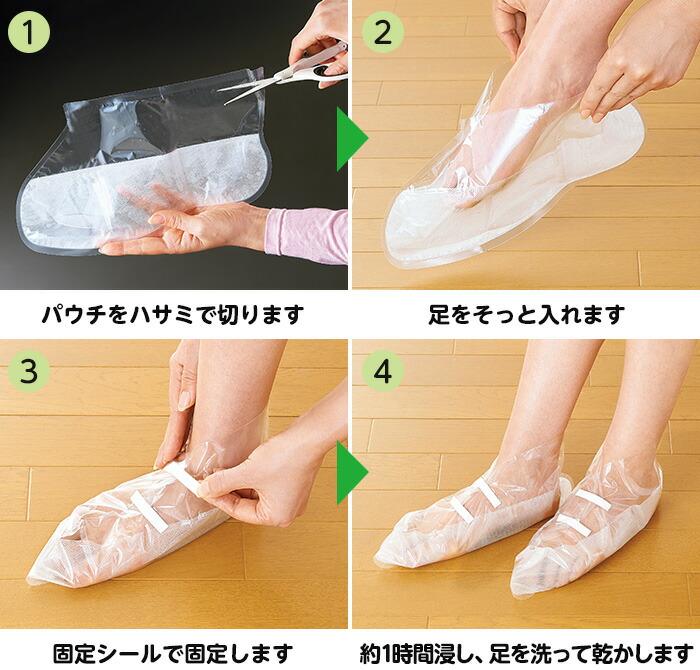 1.パウチをハサミで切ります 2.足をそっと入れます 3.固定シールで固定します 4.約1時間浸し、足を洗って乾かします