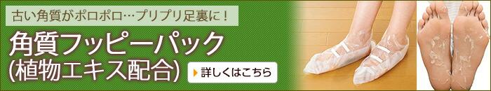 角質フッピーパック(植物エキス配合)
