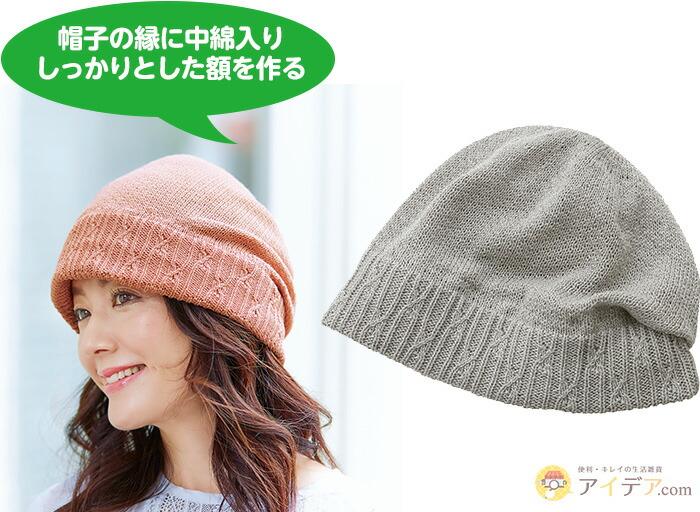 帽子の縁に中綿入りしっかりとした額を作る