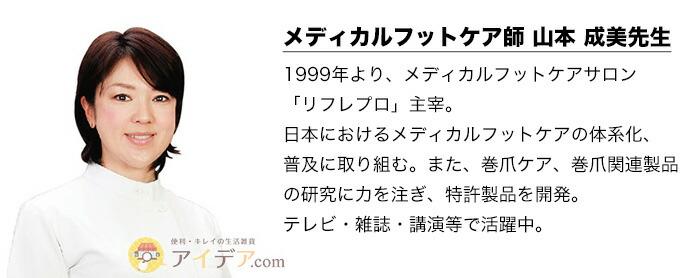 メディカルフットケア師 山本 成美先生 プロフィール