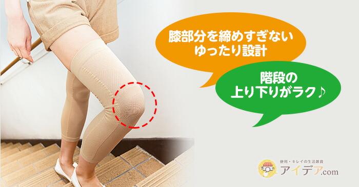 膝部分を締めすぎないゆったり設計。階段の上り下りがラク♪