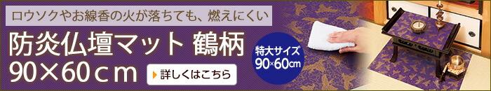 防炎仏壇マット 鶴柄 90×60cm