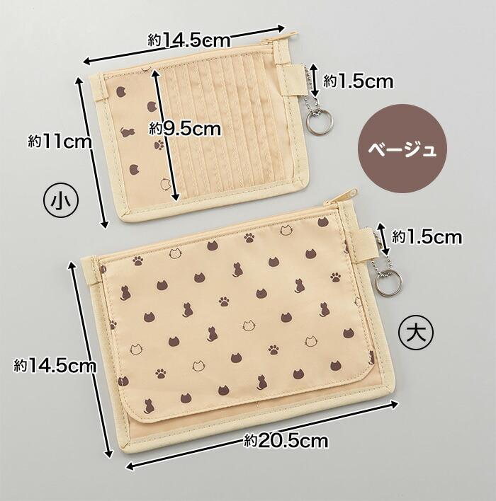 大(40枚収納):20.5×14.5cm、 小(20枚収納):11×14.5cm