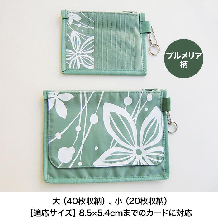 【適応サイズ】8.5×5.4cmまでのカードに対応