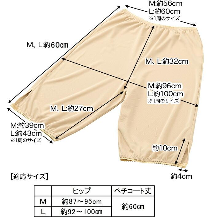 適応サイズ:M:ヒップ 87〜95cm ペチコート丈 60cm、L:ヒップ 92〜100cm ペチコート丈 60cm