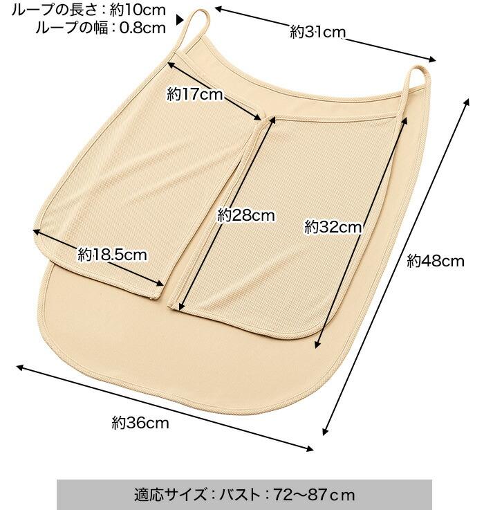 適応サイズ:バスト72〜87cm