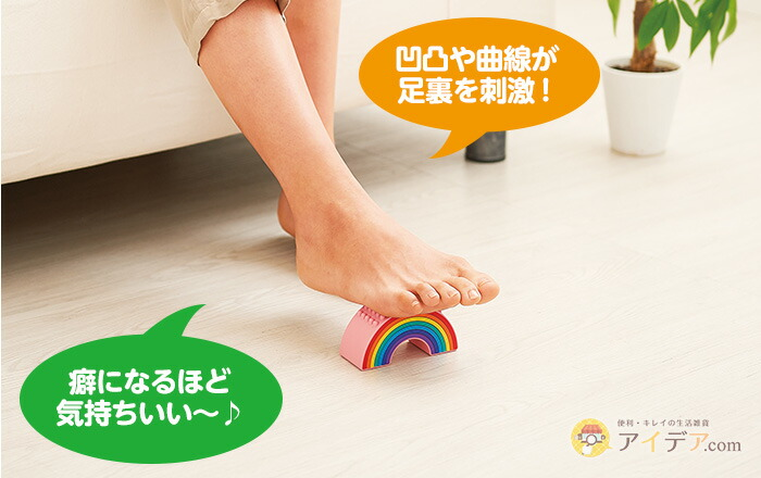 凹凸や曲線が足裏を刺激!癖になるほど気持ちいい〜♪