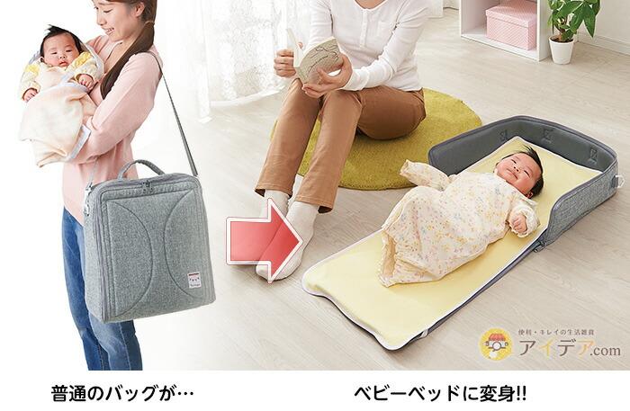 普通のバッグが…ベビーベッドに変身!!