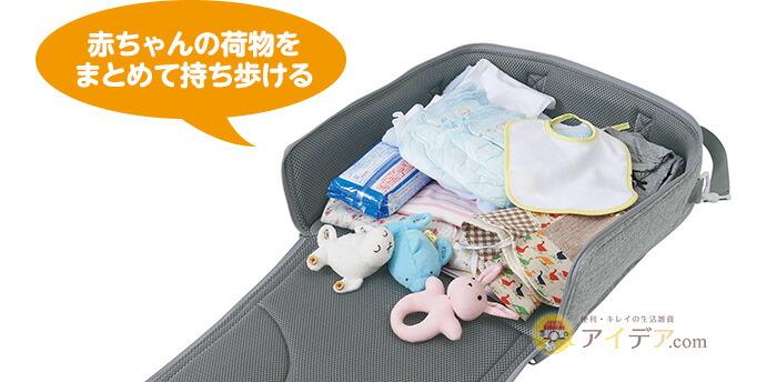 赤ちゃんの荷物をまとめて持ち歩ける