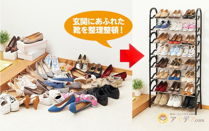 玄関にあふれた靴を整理整頓!