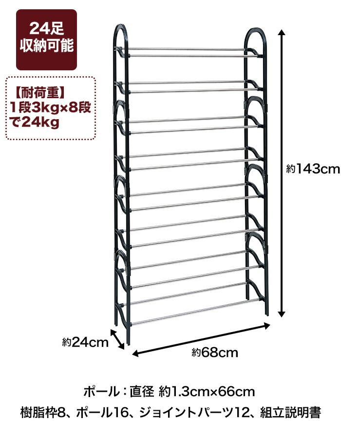 樹脂枠:24×38×1.2cm ポール:直径1.3×66cm (組立時)幅68×奥行24×高さ143cm