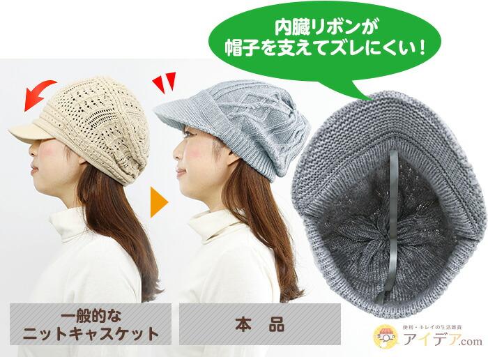 内臓リボンが帽子を支えてズレにくい!