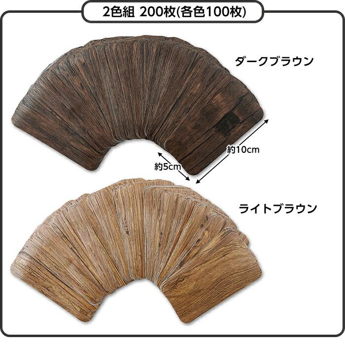 ダークブラウン×ライトブラウン 5×10cm。200枚(各色100枚)