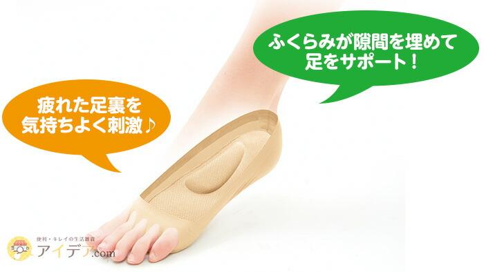 ふくらみが隙間を埋めて足をサポート!疲れた足裏を気持ちよく刺激♪