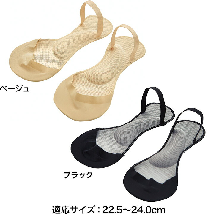 適応サイズ:22.5〜24.0cm