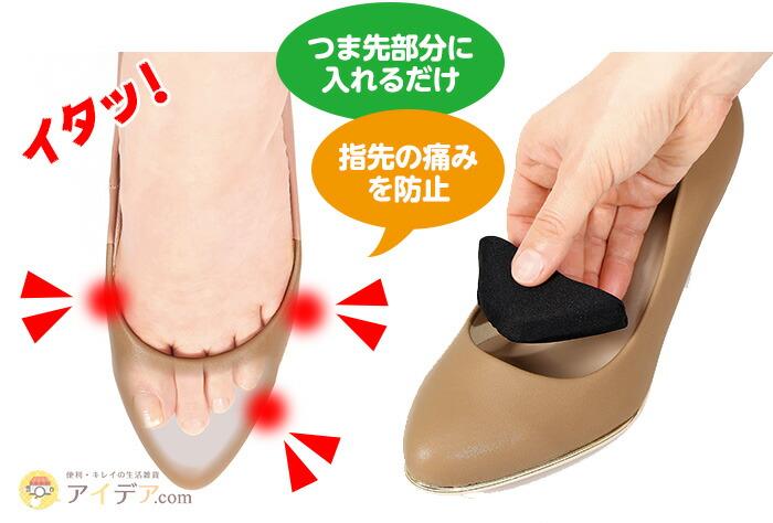 つま先部分に入れるだけ。指先の痛みを防止