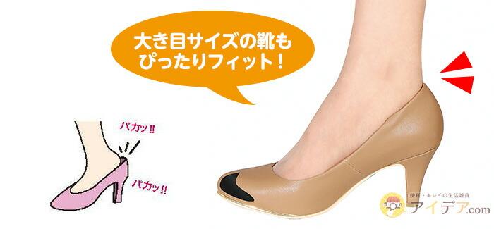 大き目サイズの靴もぴったりフィット!