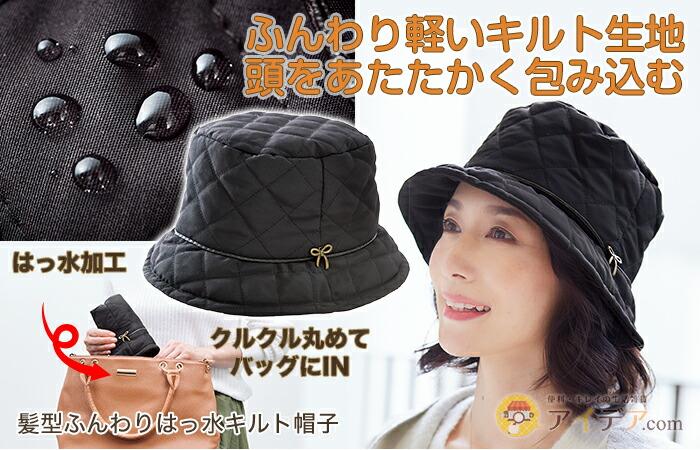 髪型ふんわりはっ水キルト帽子 コジット