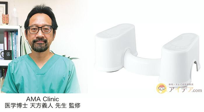 AMA Clinic 医学博士 天方義人 先生 監修