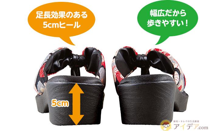 足長効果のある5cmヒール、幅広だから歩きやすい!