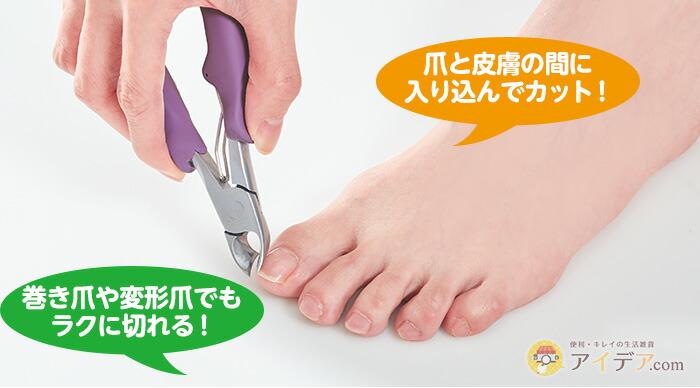 爪と皮膚の間に入り込んでカット!巻き爪や変形爪でもラクに切れる!