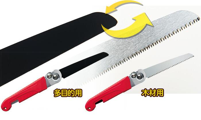 多目的用と木材用のW刃