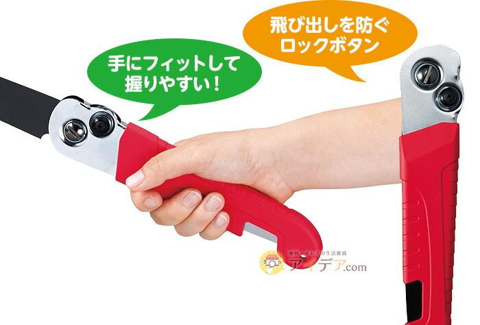 手にフィットして握りやすい!飛び出しを防ぐロックボタン
